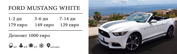rent auto tenerife ford mustang white