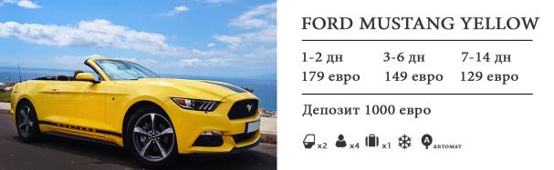 rent auto tenerife ford mustang yellow