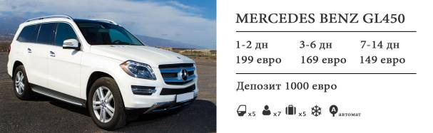 rent auto tenerife mercedes benz gl450