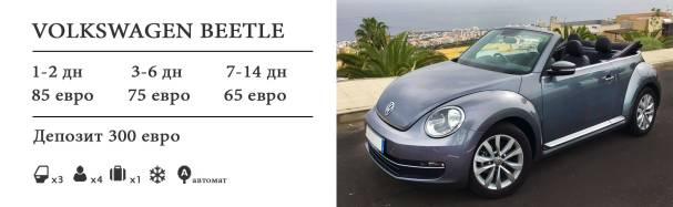 rent auto tenerife vw beetle
